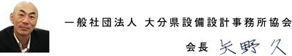 代表取締役会長 矢野 久