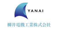 柳井電機工業株式会社